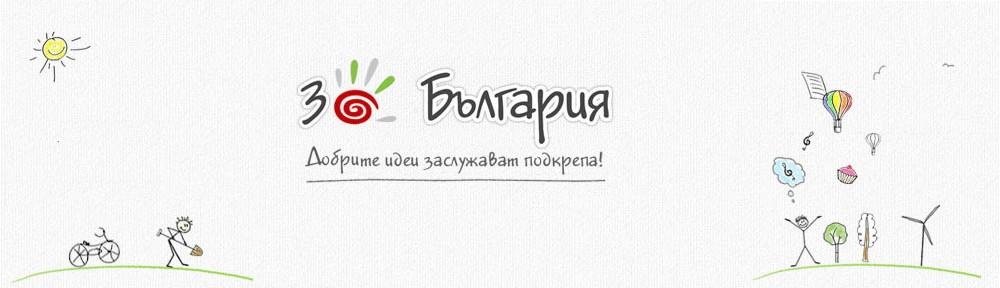За България – Блогът